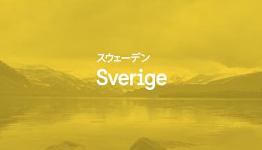 sweden1-e1383580524570