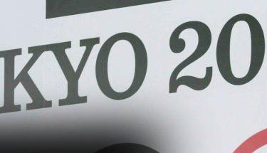 logo_tokio2020_cabecera