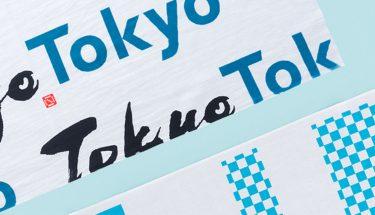cabecera_tokyo_old_new